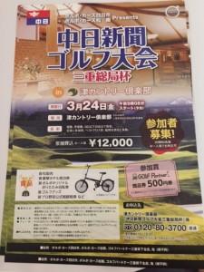 中日新聞ゴルフ